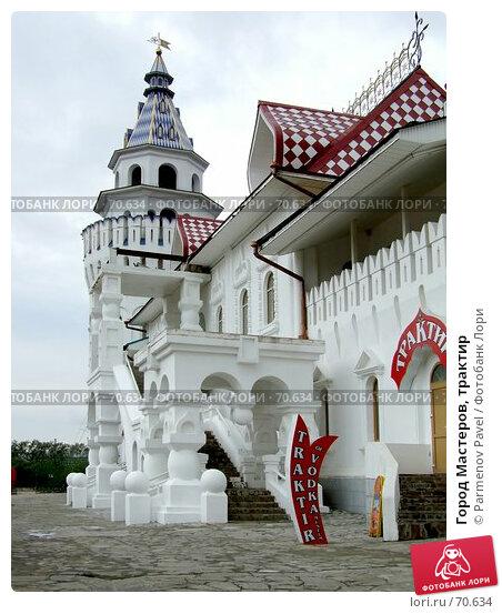 Город Мастеров, трактир, фото № 70634, снято 5 августа 2007 г. (c) Parmenov Pavel / Фотобанк Лори