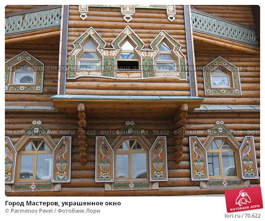Город Мастеров, украшенное окно, фото № 70622, снято 5 августа 2007 г. (c) Parmenov Pavel / Фотобанк Лори