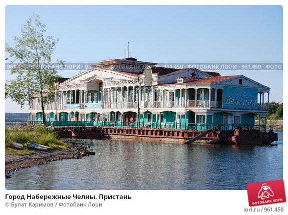 Купить «Город Набережные Челны. Пристань», фото № 961450, снято 27 июня 2009 г. (c) Булат Каримов / Фотобанк Лори
