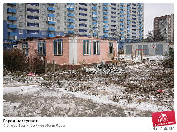 Купить «Город наступает...», фото № 166610, снято 31 декабря 2007 г. (c) Игорь Веснинов / Фотобанк Лори