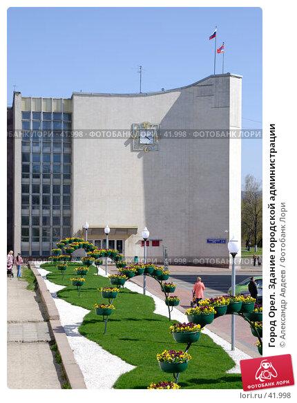 Город Орел. Здание городской администрации, фото № 41998, снято 6 мая 2007 г. (c) Александр Авдеев / Фотобанк Лори