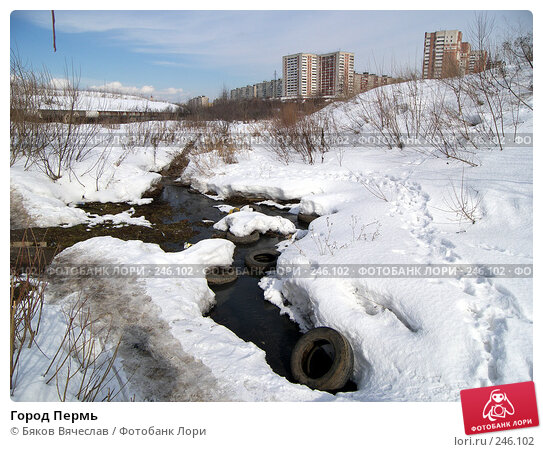 Город Пермь, фото № 246102, снято 22 марта 2008 г. (c) Бяков Вячеслав / Фотобанк Лори