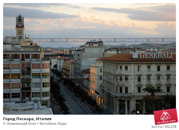 Город Пескара, Италия, фото № 102278, снято 18 января 2017 г. (c) Знаменский Олег / Фотобанк Лори