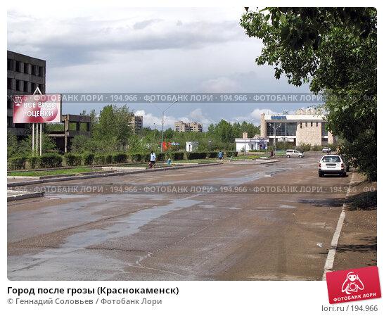 Город после грозы (Краснокаменск), фото № 194966, снято 30 июня 2007 г. (c) Геннадий Соловьев / Фотобанк Лори