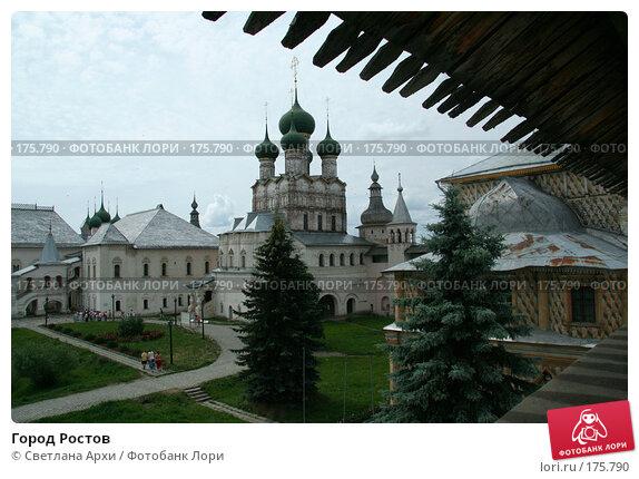 Город Ростов, фото № 175790, снято 1 июля 2007 г. (c) Светлана Архи / Фотобанк Лори