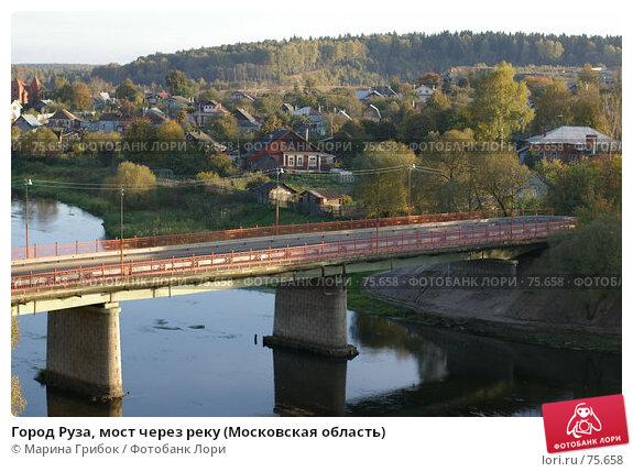 Город Руза, мост через реку (Московская область), фото № 75658, снято 30 сентября 2006 г. (c) Марина Грибок / Фотобанк Лори