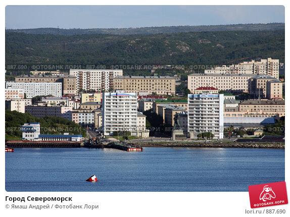 Купить «Город Североморск», фото № 887690, снято 19 июля 2008 г. (c) Ямаш Андрей / Фотобанк Лори