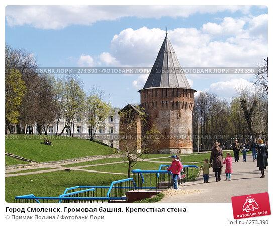 Город Смоленск. Громовая башня. Крепостная стена, фото № 273390, снято 26 апреля 2008 г. (c) Примак Полина / Фотобанк Лори