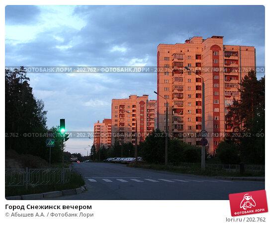 Купить «Город Снежинск вечером», фото № 202762, снято 5 июня 2006 г. (c) Абышев А.А. / Фотобанк Лори