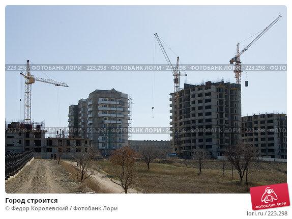 Город строится, фото № 223298, снято 12 марта 2008 г. (c) Федор Королевский / Фотобанк Лори