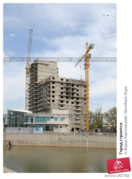 Город строится, фото № 257702, снято 18 апреля 2008 г. (c) Федор Королевский / Фотобанк Лори