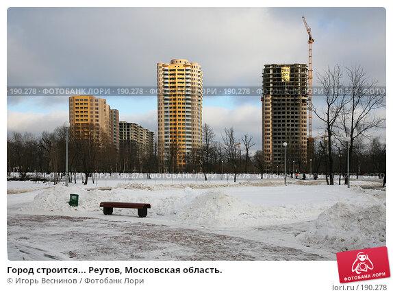 Город строится... Реутов, Московская область., фото № 190278, снято 29 января 2008 г. (c) Игорь Веснинов / Фотобанк Лори