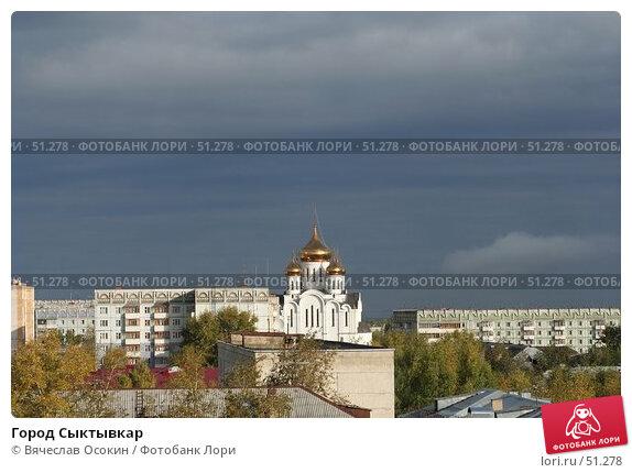 Город Сыктывкар, фото № 51278, снято 20 августа 2017 г. (c) Вячеслав Осокин / Фотобанк Лори