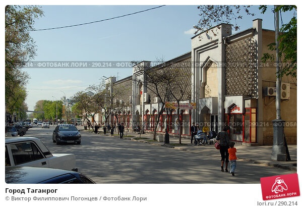 Купить «Город Таганрог», фото № 290214, снято 16 мая 2008 г. (c) Виктор Филиппович Погонцев / Фотобанк Лори