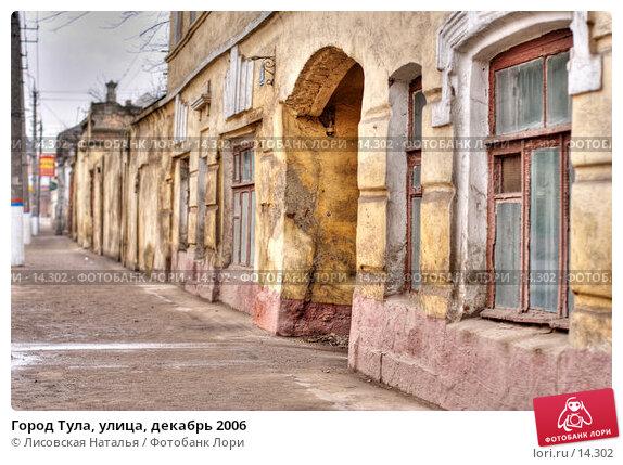 Город Тула, улица, декабрь 2006, фото № 14302, снято 28 марта 2017 г. (c) Лисовская Наталья / Фотобанк Лори