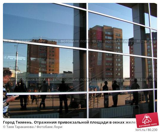 Город Тюмень. Отражения привокзальной площади в окнах железнодорожного вокзала, фото № 80230, снято 23 июня 2017 г. (c) Таня Тараканова / Фотобанк Лори