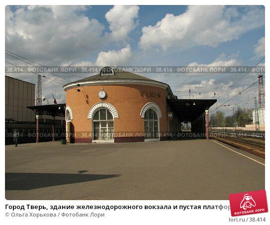 Купить «Город Тверь, здание железнодорожного вокзала и пустая платформа», эксклюзивное фото № 38414, снято 1 мая 2007 г. (c) Ольга Хорькова / Фотобанк Лори