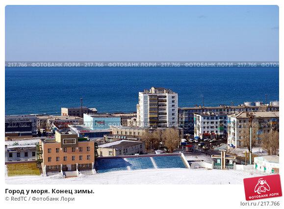 Купить «Город у моря. Конец зимы.», фото № 217766, снято 29 февраля 2008 г. (c) RedTC / Фотобанк Лори