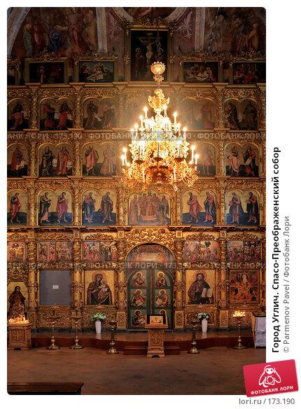 Город Углич. Спасо-Преображенский собор, фото № 173190, снято 2 января 2008 г. (c) Parmenov Pavel / Фотобанк Лори