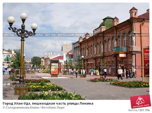 Город Улан-Удэ, пешеходная часть улицы Ленина, эксклюзивное фото № 307706, снято 7 августа 2007 г. (c) Солодовникова Елена / Фотобанк Лори