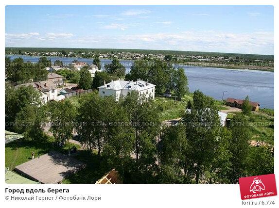 Город вдоль берега, фото № 6774, снято 17 июня 2006 г. (c) Николай Гернет / Фотобанк Лори