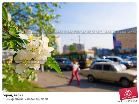 Город, весна, фото № 303166, снято 16 мая 2008 г. (c) Тимур Аникин / Фотобанк Лори