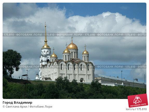 Купить «Город Владимир», фото № 175810, снято 15 июля 2007 г. (c) Светлана Архи / Фотобанк Лори