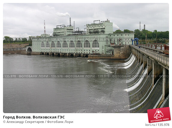 Город Волхов. Волховская ГЭС, фото № 135978, снято 28 августа 2006 г. (c) Александр Секретарев / Фотобанк Лори
