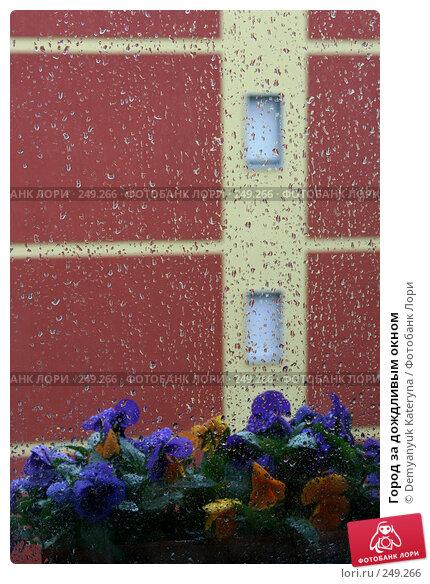 Город за дождливым окном, фото № 249266, снято 12 апреля 2008 г. (c) Demyanyuk Kateryna / Фотобанк Лори