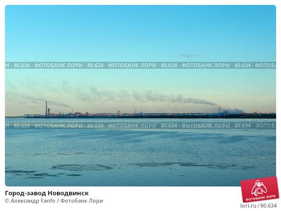 Город-завод Новодвинск, фото № 80634, снято 2 августа 2007 г. (c) Александр Fanfo / Фотобанк Лори