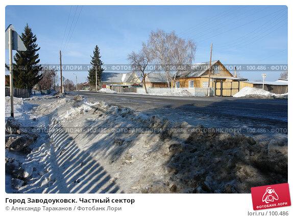 Город Заводоуковск. Частный сектор, фото № 100486, снято 24 января 2017 г. (c) Александр Тараканов / Фотобанк Лори