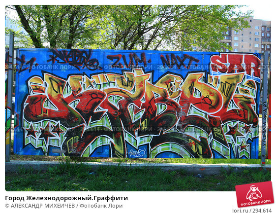 Город Железнодорожный.Граффити, фото № 294614, снято 18 мая 2008 г. (c) АЛЕКСАНДР МИХЕИЧЕВ / Фотобанк Лори