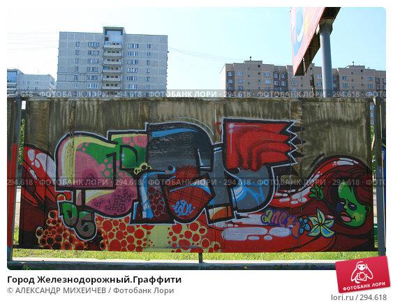 Купить «Город Железнодорожный.Граффити», фото № 294618, снято 18 мая 2008 г. (c) АЛЕКСАНДР МИХЕИЧЕВ / Фотобанк Лори
