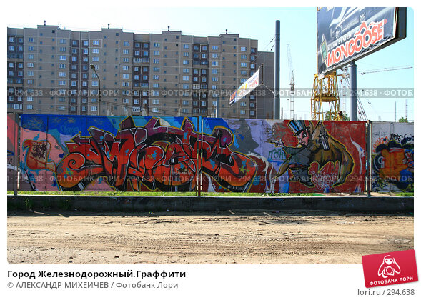 Купить «Город Железнодорожный.Граффити», фото № 294638, снято 18 мая 2008 г. (c) АЛЕКСАНДР МИХЕИЧЕВ / Фотобанк Лори