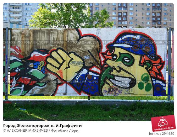 Купить «Город Железнодорожный.Граффити», фото № 294650, снято 18 мая 2008 г. (c) АЛЕКСАНДР МИХЕИЧЕВ / Фотобанк Лори