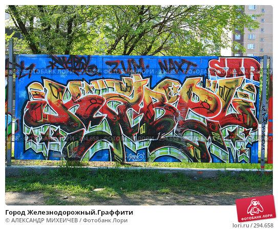 Купить «Город Железнодорожный.Граффити», фото № 294658, снято 18 мая 2008 г. (c) АЛЕКСАНДР МИХЕИЧЕВ / Фотобанк Лори