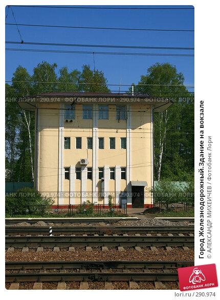 Город Железнодорожный.Здание на вокзале, фото № 290974, снято 18 мая 2008 г. (c) АЛЕКСАНДР МИХЕИЧЕВ / Фотобанк Лори