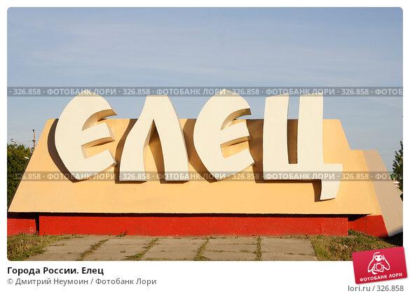 Купить «Города России. Елец», эксклюзивное фото № 326858, снято 11 июня 2008 г. (c) Дмитрий Неумоин / Фотобанк Лори