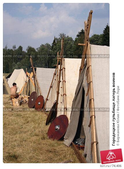 Городецкое гульбище лагерь воинов, фото № 74406, снято 18 августа 2007 г. (c) Биржанова Юлия / Фотобанк Лори