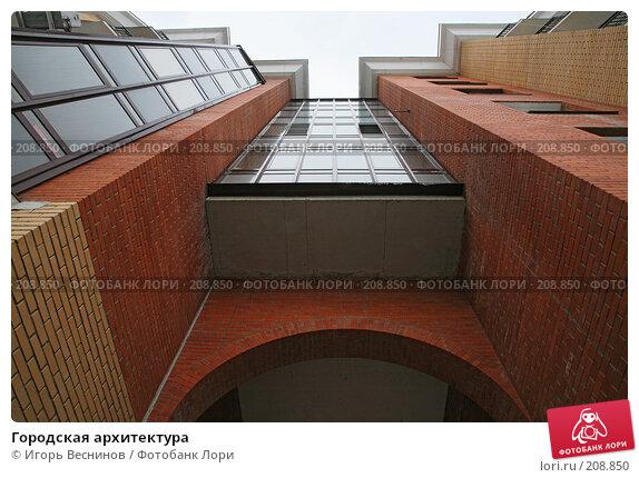 Городская архитектура, фото № 208850, снято 24 февраля 2008 г. (c) Игорь Веснинов / Фотобанк Лори