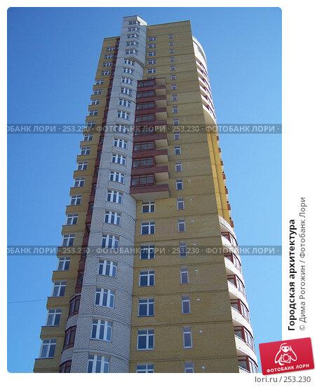 Городская архитектура, фото № 253230, снято 3 апреля 2008 г. (c) Дима Рогожин / Фотобанк Лори