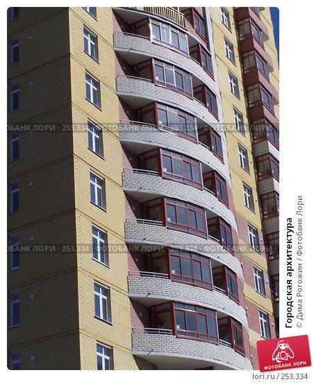 Городская архитектура, фото № 253334, снято 3 апреля 2008 г. (c) Дима Рогожин / Фотобанк Лори