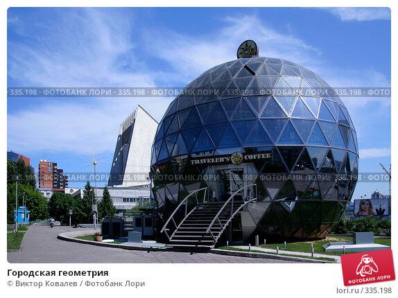 Городская геометрия, фото № 335198, снято 25 июня 2008 г. (c) Виктор Ковалев / Фотобанк Лори