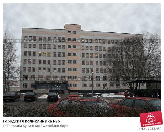 Городская поликлиника № 6, фото № 213430, снято 20 февраля 2017 г. (c) Светлана Кучинская / Фотобанк Лори
