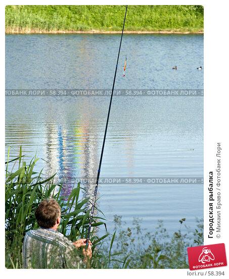 Купить «Городская рыбалка», фото № 58394, снято 6 июня 2007 г. (c) Михаил Браво / Фотобанк Лори