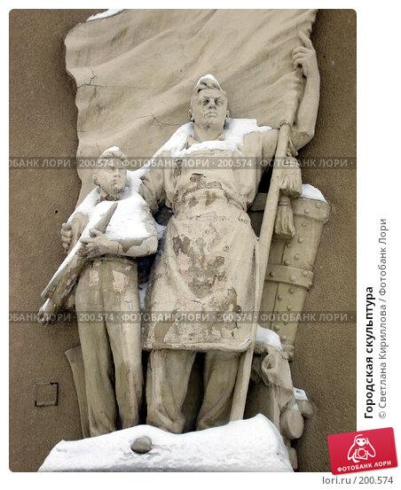Городская скульптура, фото № 200574, снято 12 февраля 2008 г. (c) Светлана Кириллова / Фотобанк Лори