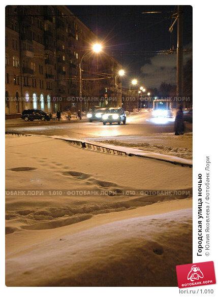 Городская улица ночью, фото № 1010, снято 28 февраля 2006 г. (c) Юлия Яковлева / Фотобанк Лори
