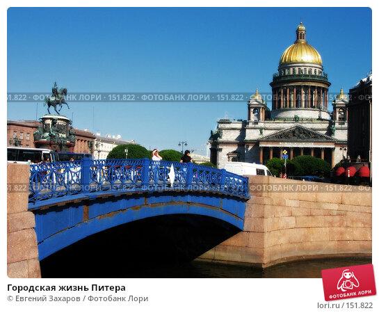 Городская жизнь Питера, эксклюзивное фото № 151822, снято 23 июня 2007 г. (c) Евгений Захаров / Фотобанк Лори