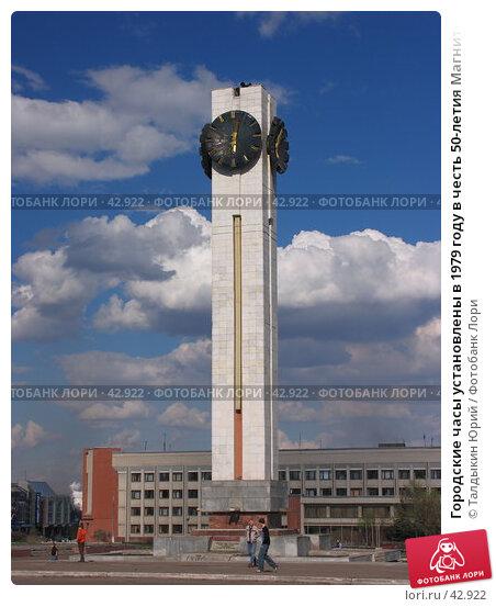 Городские часы установлены в 1979 году в честь 50-летия Магнитогорска, фото № 42922, снято 11 мая 2007 г. (c) Талдыкин Юрий / Фотобанк Лори