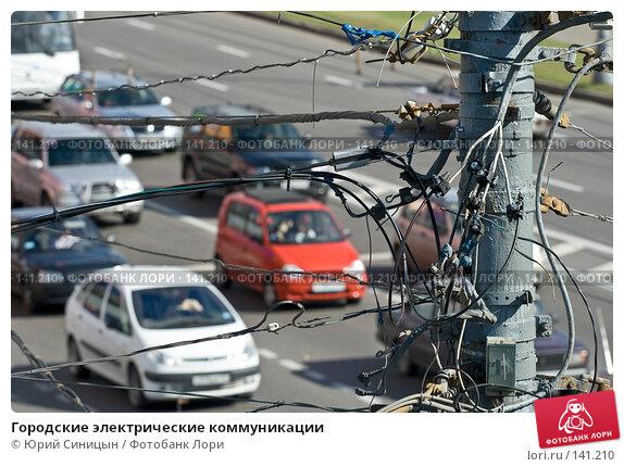 Городские электрические коммуникации, фото № 141210, снято 11 сентября 2007 г. (c) Юрий Синицын / Фотобанк Лори